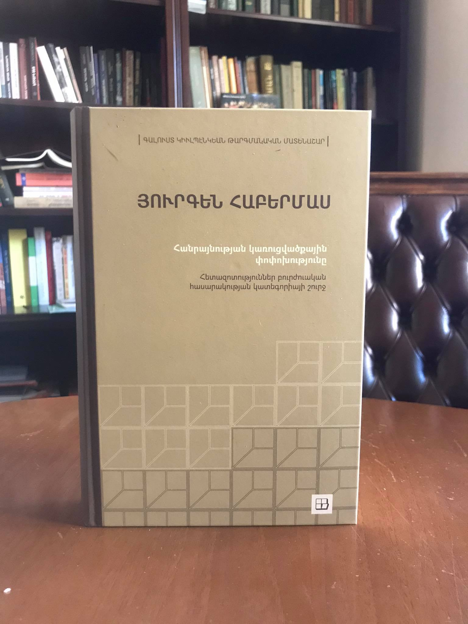Armenian translation of The Structural Transformation of the Public Sphere by Jürgen Habermas