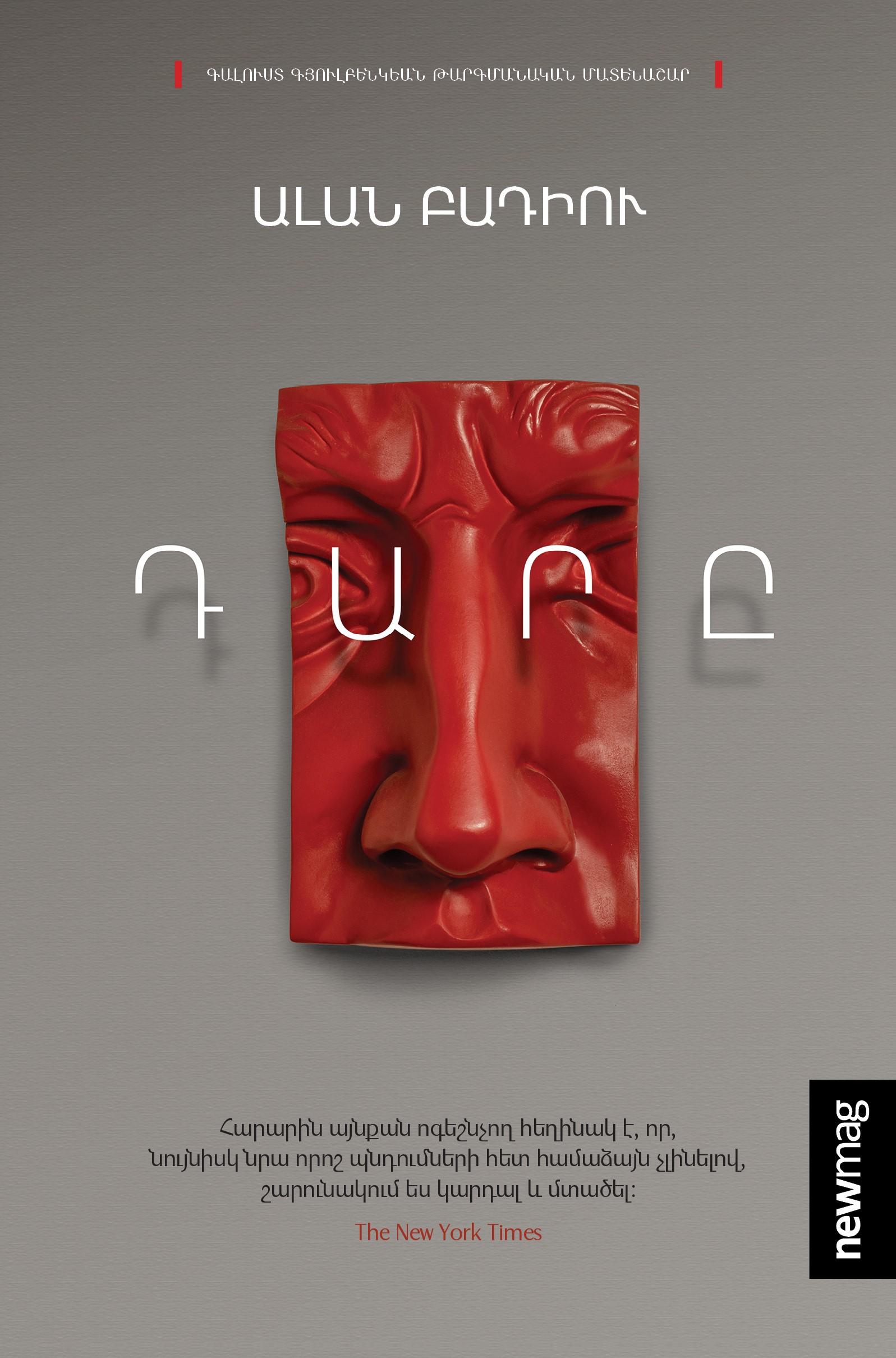 """The Century"" by Alain Badiou released in Calouste Gulbenkian Translation Series"